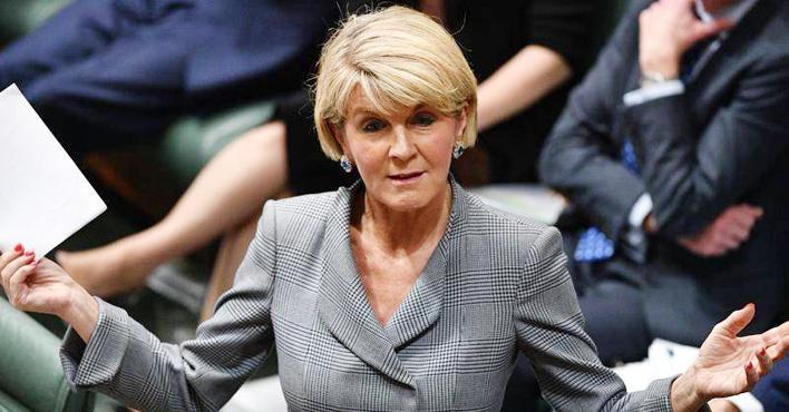 وزيرة خارجية استراليا تقدم استقالتها