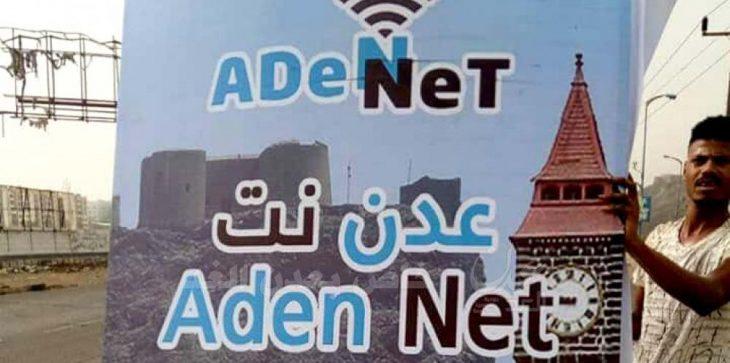 """عدن: المجلس الانتقالي يمنع الحكومة الشرعية من استكمال مشروع """"عدن نت"""""""