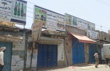 محلات الجملة في عدن تغلق أبوابها احتجاجاً على استمرار تدهور العملة المحلية