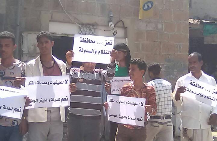 العاصمة المؤقتة تشهد احتجاجات واسعة على تردي الاوضاع الاقتصادية