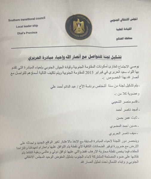 """أخطر طعنة موجهة للتحالف العربي.. """"الانتقالي"""" يشكل لجنة للتواصل مع مليشيات الحوثي (وثيقة)"""