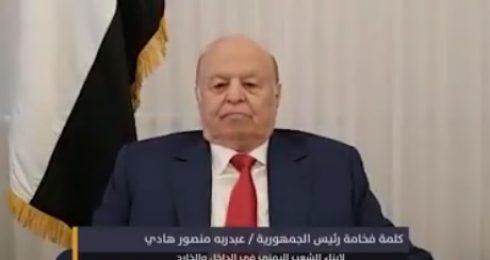 فيديو كلمة الرئيس عبدربه منصور هادي لأبناء الشعب اليمني
