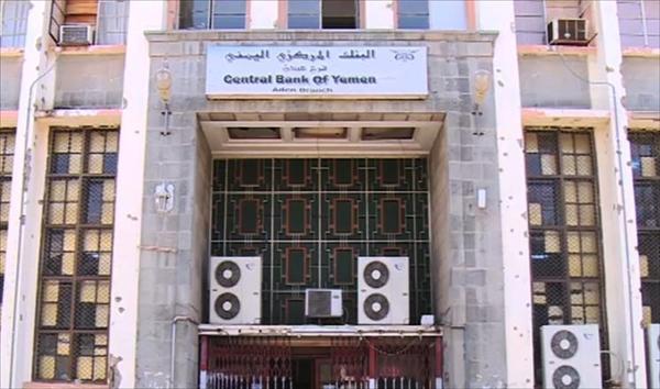 البنك المركزي يعلن فتح الاعتمادات لتغطية السلع الاساسية وبدء تنفيذها