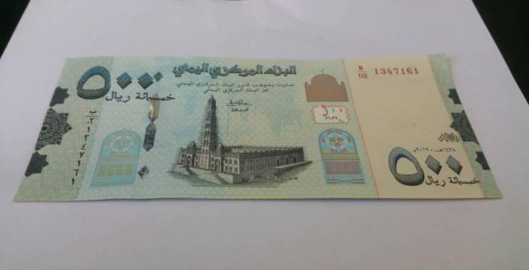 اسعار العملات الاجنبية مقابل الريال اليمني بعدن اليوم الثلاثاء 15-10-2019