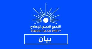 جميح: ليس من مصلحة اليمن استهداف حزب الإصلاح