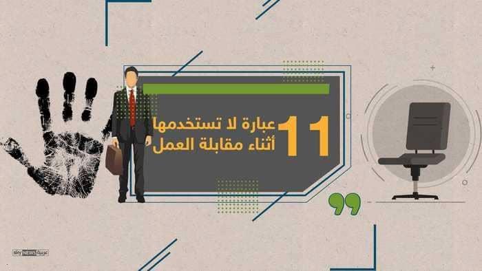 11 عبارة لا تقلها أثناء مقابلة العمل
