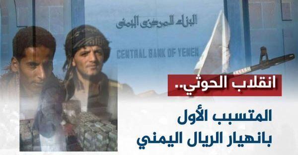 الإنقلاب الحوثي يدفع بالاقتصاد والعملة اليمنية إلى الإنهيار