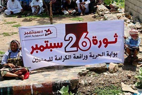 الحوثيون ومحاولة طمس معالم ثورة 26 من سبتمبر.. إلى أين؟
