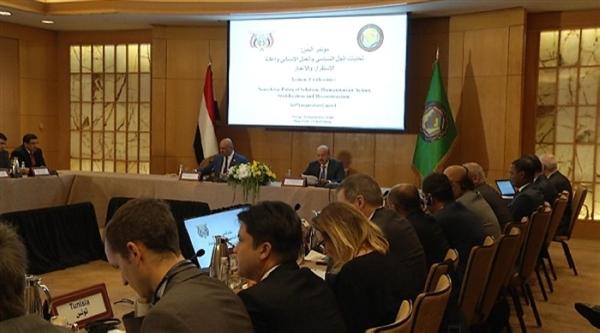 البيان الصادر عن مؤتمر نيويورك يؤكد على وحدة اليمن ويحذر من خطورة عرقلة الحوثي للحل السياسي