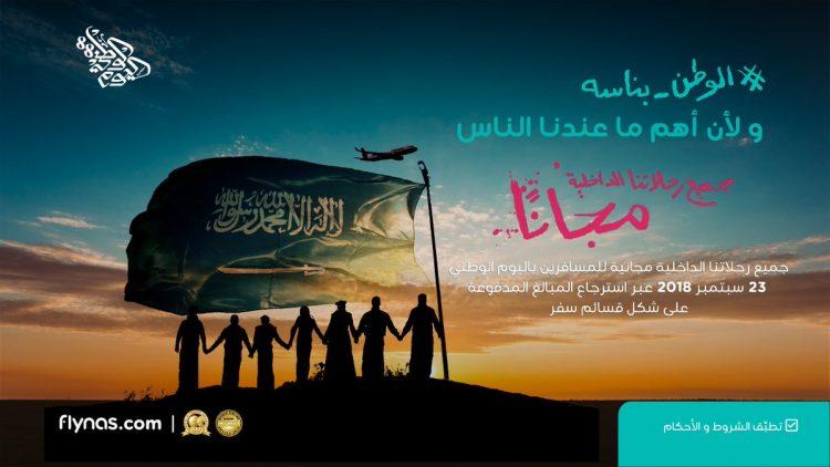 السعودية.. طيران ناس يعلن عن رحلات مجانية داخلية بمناسبة اليوم الوطني
