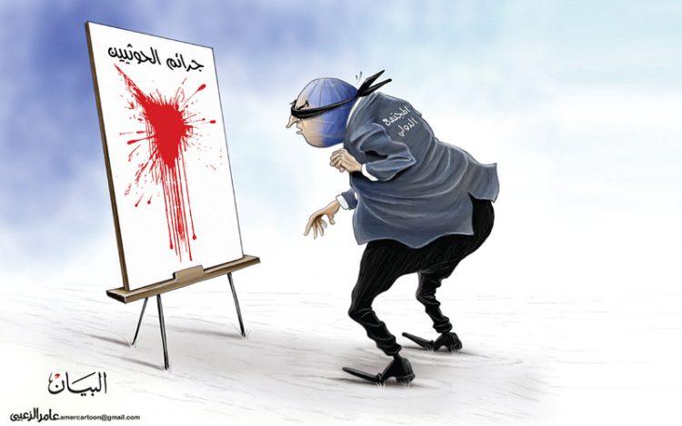 كاريكاتير.. لماذا تتغاضى الامم المتحدة عن جرائم مليشيا الحوثي في حق الشعب اليمني