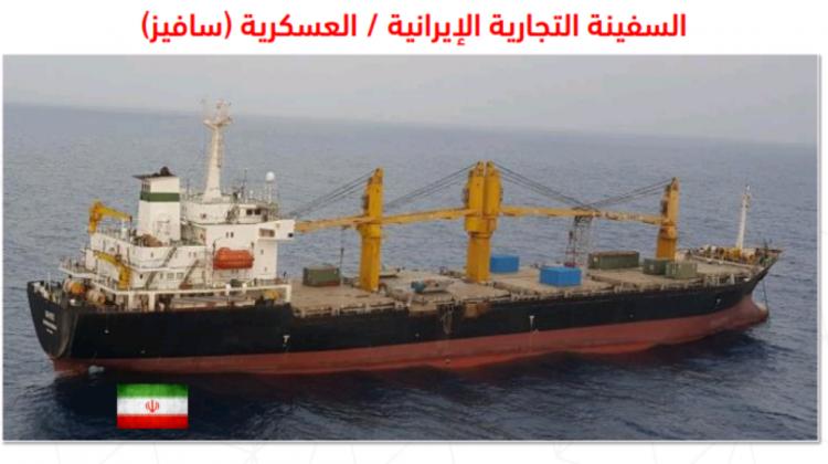 شاهد بالصور.. التحالف يكشف عن سفينة تجسس إيرانية تعمل في البحر الأحمر بغطاء تجاري