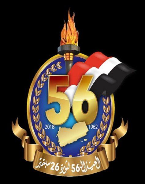 بلادنا تحتفي غداً بالذكرى الـ 56 لثورة الـ 26 من سبتمبر المجيدة
