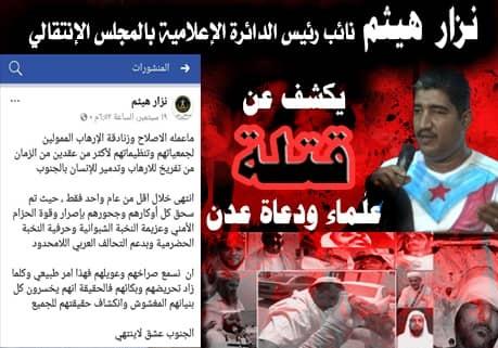 بالصورة .. ناطق «المجلس الانتقالي» يعترف : نحن من نقتل الخطباء والائمة في عدن!