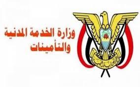 الخدمة المدنية تعلن غداً الأربعاء إجازة بمناسبة الذكرى الـ 56 لثورة الـ 26 من سبتمبر