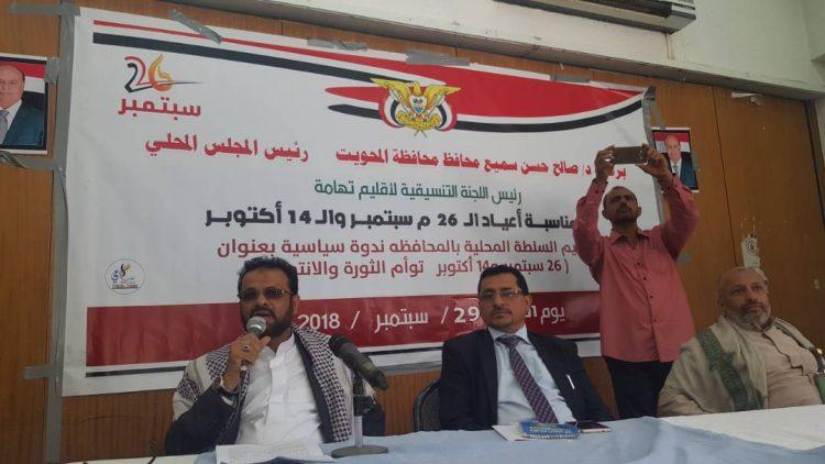 المحويت: السلطة المحلية تقيم ندوة سياسية بمناسبة ثورة 26 سبتمبر المجيدة