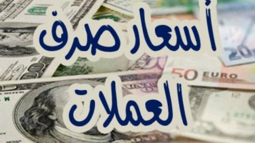 أسعار صرف الريال اليمني مقابل العملات الأجنبية اليوم الإثنين