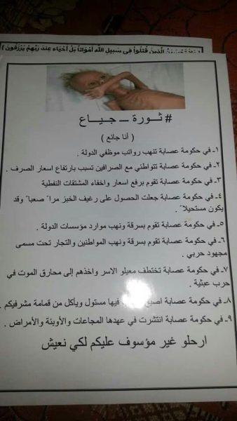 """صنعاء على موعد مع """"ثورة الجياع"""".. ملصقات وشعارات تدعو الى انتفاضة شعبية ضد المليشيا"""