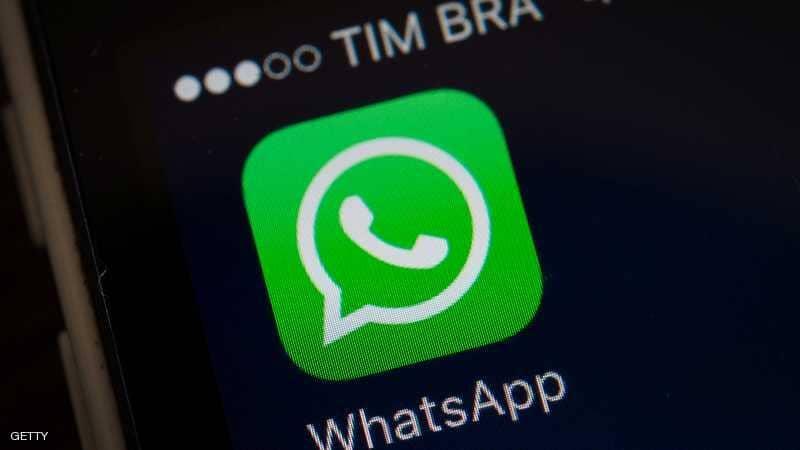 خبر سيئ لمستخدمي تطبيق واتساب