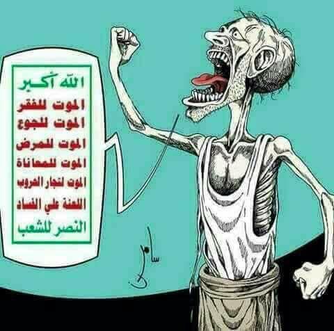 الموت للفقر  الموت للجوع .. النصر للشعب
