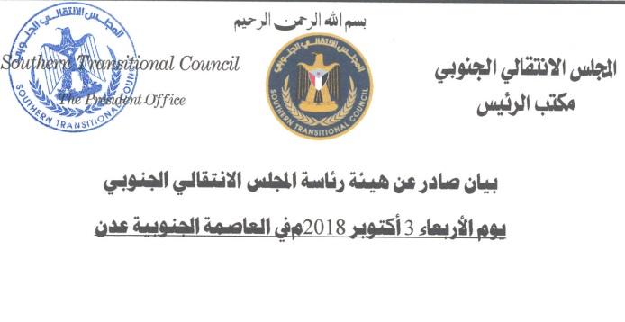 عاجل.. المجلس الانتقالي يعلن الانقلاب المسلح والتمرد على الشرعية بشكل صريح (بيان)