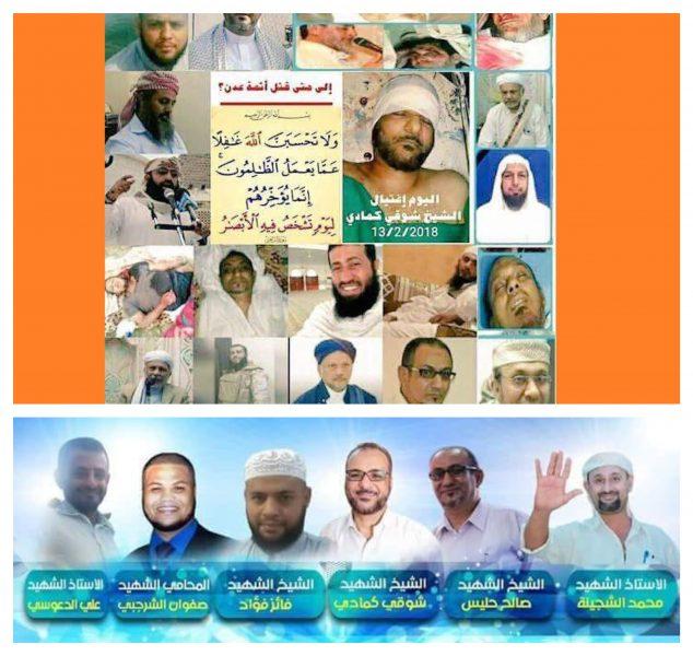 مسلسل الاغتيالات من يقف خلفه (1) ابو خليفة سعيد المهيري قائد قوات الإمارات في عدن