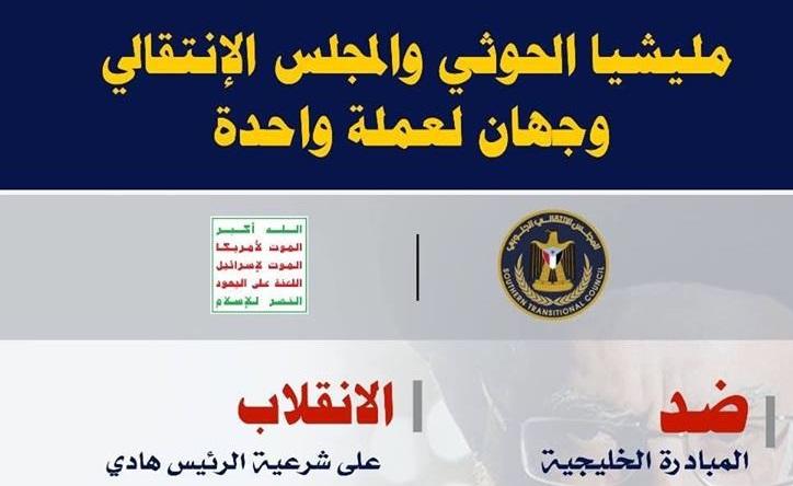 مليشيات الحوثي والمجلس الانتقالي (وجهان لعملة واحدة) انفوجرافيك