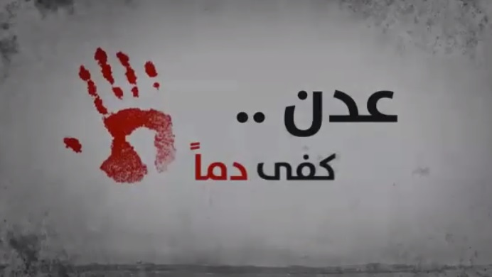 بالفيديو.. الكشف عن خلية اغتيالات عدن بالاسم والصورة والمهمة