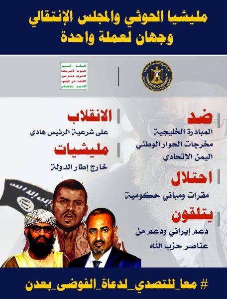 """وعي المواطنين في """"عدن"""" افقد الانقلابيين صوابهم"""