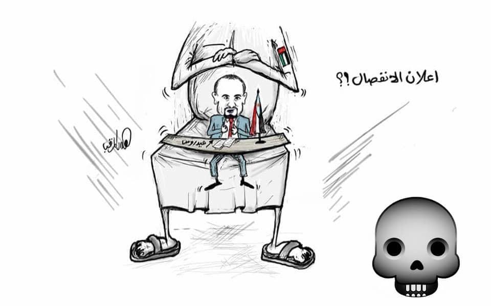 كاريكاتير .. عيدروس الزبيدي يعلن الانفصال