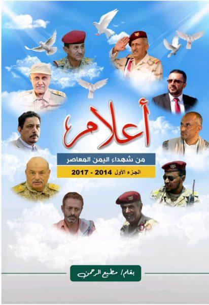 """""""أعلام من شهداء اليمن المعاصر"""" ..إصدار جديد للكاتب مطيع الرحمن"""