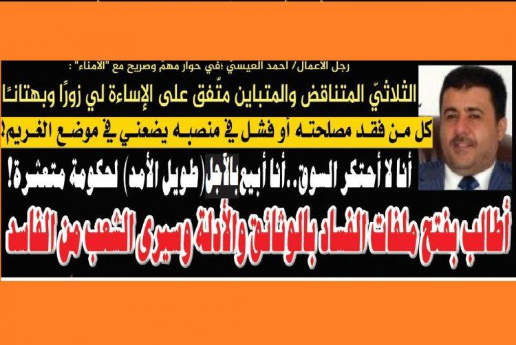الشيخ أحمد العيسي يطالب بفتح كل ملفات الفساد بالوثائق والأدلة (حوار)