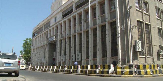 البنك المركزي يعتزم عقد مؤتمر صحفي غدا لشرح الإجراءات الحكومية لوقف تدهور العملة