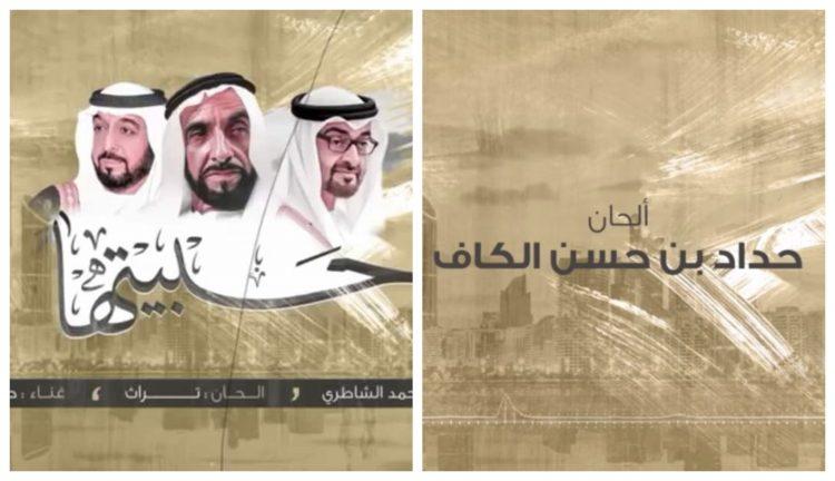 الفنان الاماراتي حسين الجسمي يسرق الحان يمنية ويتراجع بعد هجوم واسع من ناشطين يمنيين