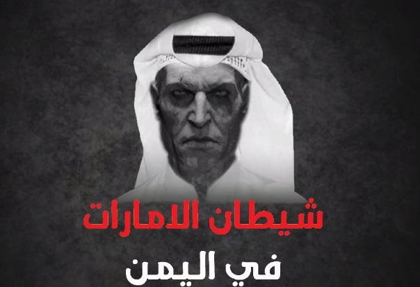Abu Khalifa al-Muhairi: the Emirati evil in Aden (video)