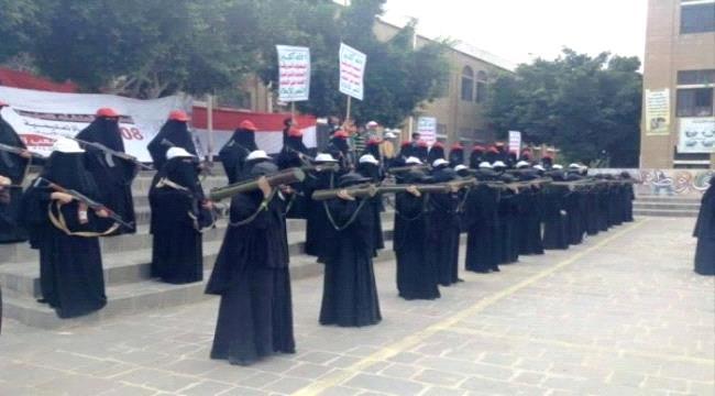 مليشيا الحوثي تهدد المعلمات.. إما حمل السلاح أو الطرد