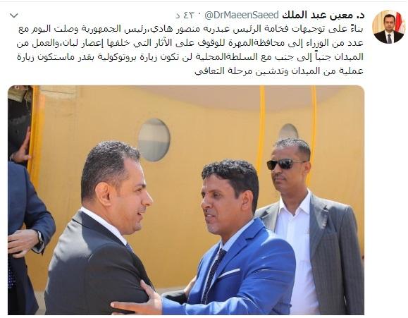 رئيس الوزراء معين عبدالملك: زيارتي للمهرة ليست بروتوكولية بقدر ما ستكون زيارة عملية من الميدان