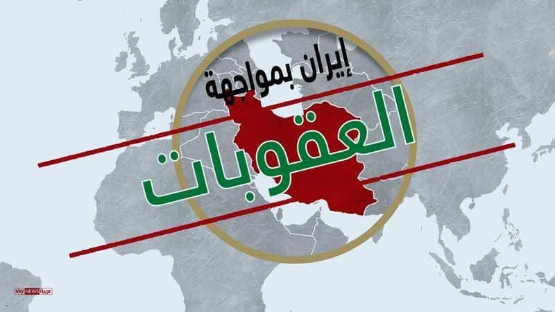 إيران والثمن الباهظ.. حزمة العقوبات الثانية
