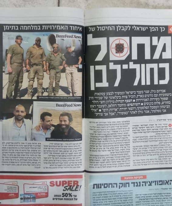 صحيفة إسرائيلية كشف حجم الراتب الذي تدفعه الامارات لقائد خلية الاغتيالات في عدن