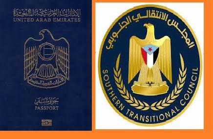 الكشف عن منح دولة خليجية جوازات سفر لاعضاء في المجلس الانتقالي