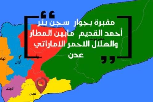 بالفيديو .. هذه هي مقابر الموت الاماراتية في اليمن