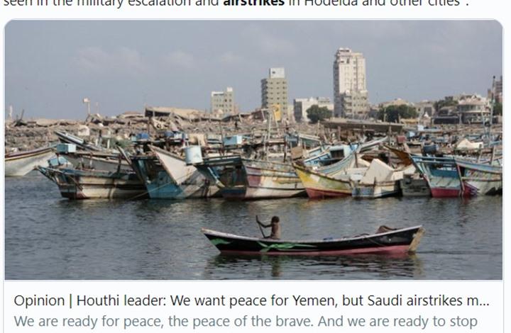 """وصفته الخارجية اليمنية بالأمر المعيب.. انتقادات واسعة لصحيفة """"واشنطن بوست"""" بعد نشرها مقالا لقيادي في مليشيات الحوثي"""