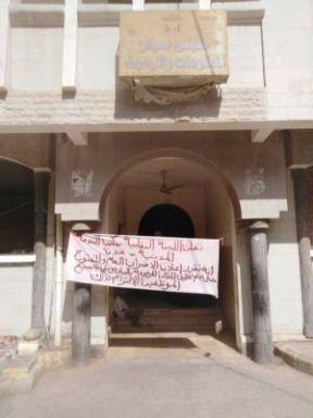 مكتب الخدمة المدنية بعدن يعلن الإضراب الشامل بسبب عدم الإستجابة لمطالبهم