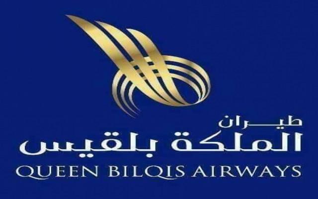 طيران بلقيس يدشن أولى رحلاته الجوية لمطار الملكة عليا