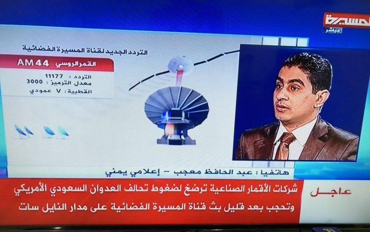 بعد إغلاق قناة المسيرة الحوثية.. وزير الاعلام يطالب بإغلاق بقية القنوات