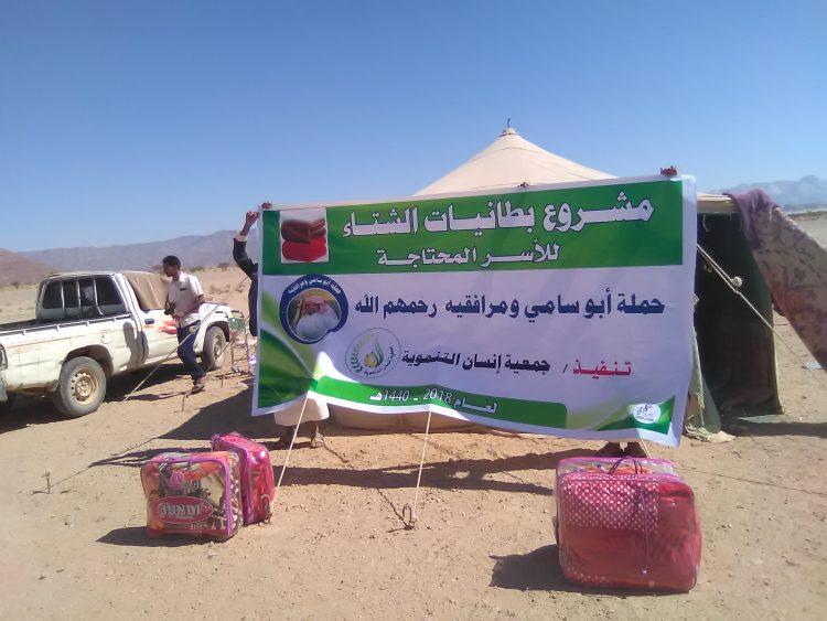 الجوف .. جمعية إنسان التنموية تنفذ مشروع بطانيات الشتاء للأسر الفقيرةللعام ١٤٤٠ هجرية