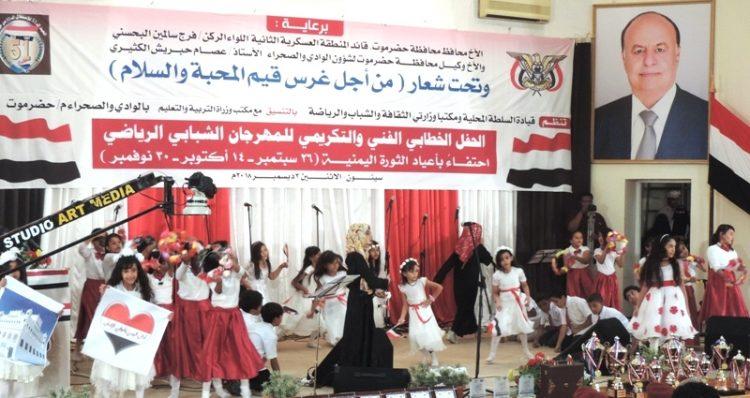 سيئون تحتفي بأعياد الثورة اليمنية