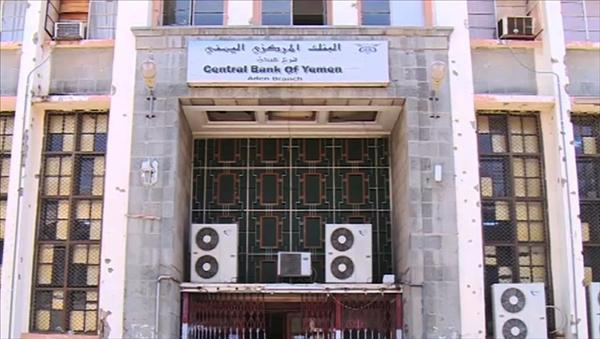 البنك المركزي في عدن يغلق معظم محلات الصرافة بسبب مضاربتها بالعملة