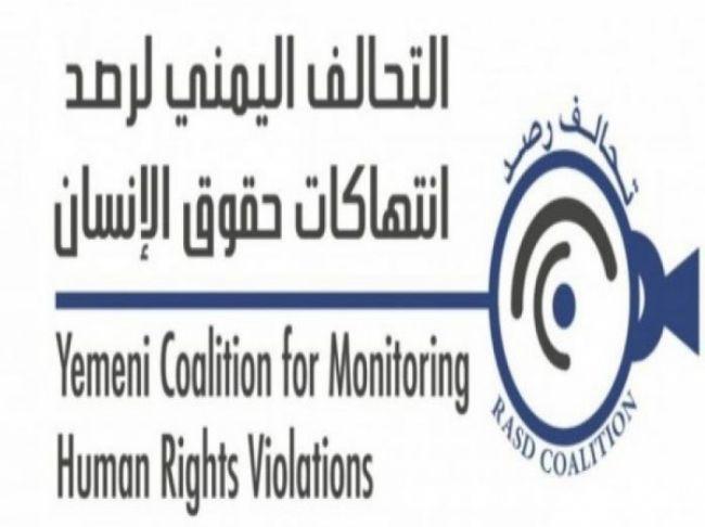 في اليوم العالمي لحقوق الإنسان.. تحالف رصد: مصرع أكثر من 14 ألف مدني في اليمن منذ الإنقلاب الحوثي