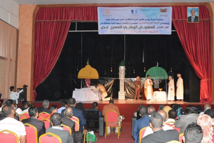 وزارة الثقافة في العاصمة المؤقتة عدن تدشن المهرجان الوطني للمسرح